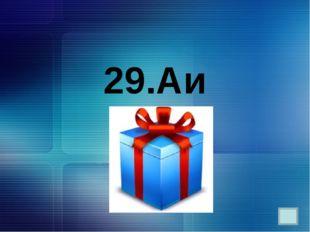 33. Назовите химические элементы, электронные формулы которых 1s22s22p63s1 и