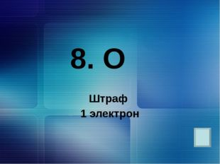 10. Алхимик Бранд, открыв этот химический элемент, очень обрадовался. Новое