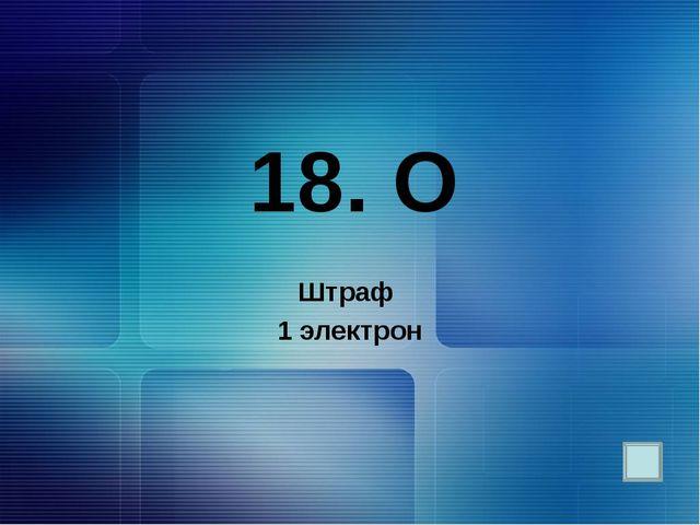 20. Какому атому соответствует электронная схема О ) ) ) 2 8 4
