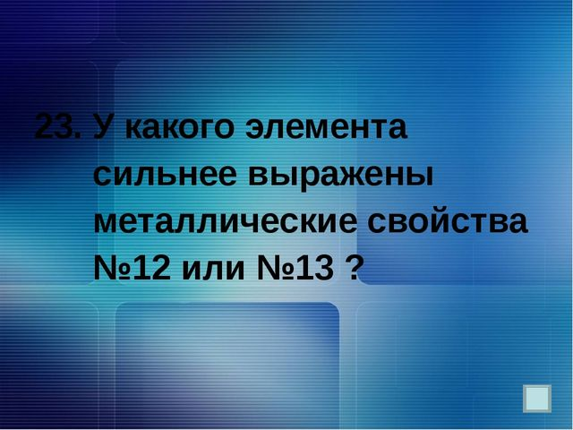 27.О Штраф 1 электрон