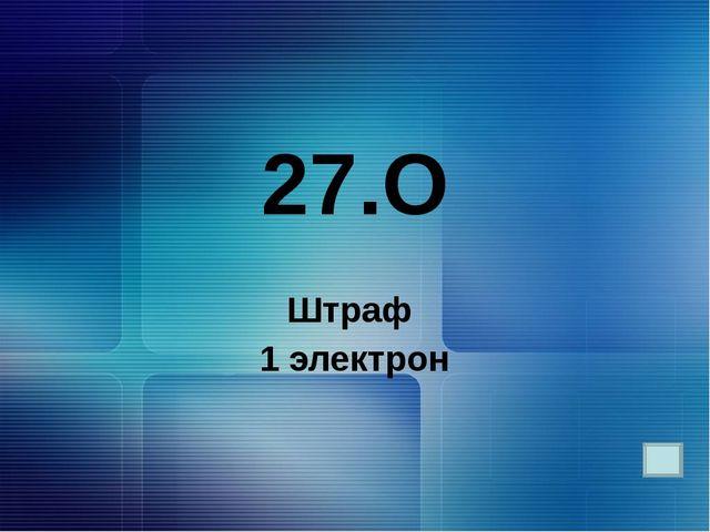 31. Ne