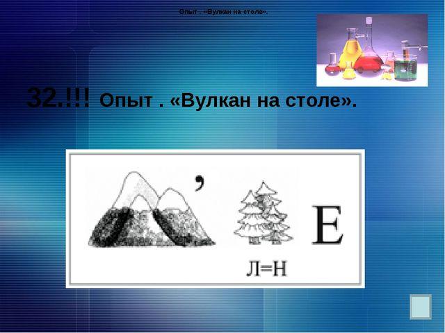 36. О Штраф 1 электрон