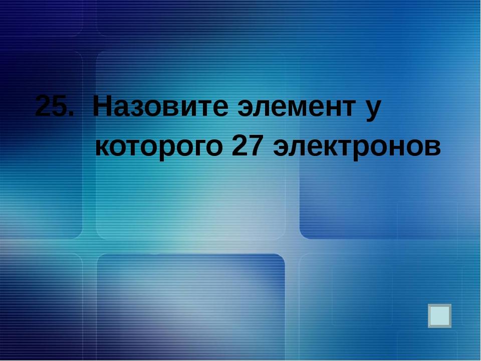 29.Аи
