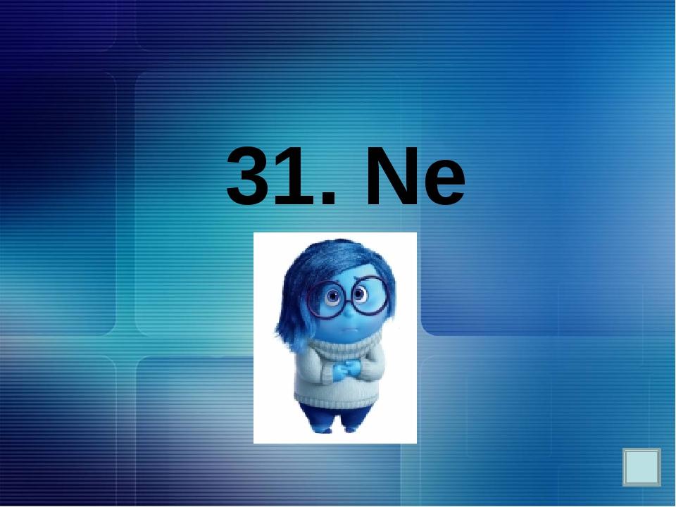 35.Аи