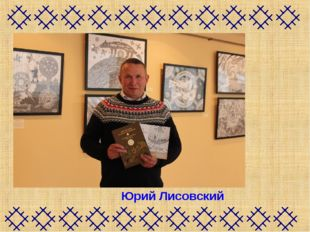 Юрий Лисовский