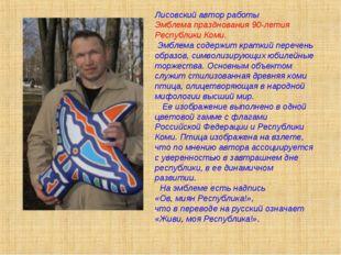 Лисовский автор работы Эмблема празднования 90-летия Республики Коми. Эмблема