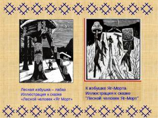 Лесная избушка – лабаз Иллюстрация к сказке «Лесной человек «Яг Морт»
