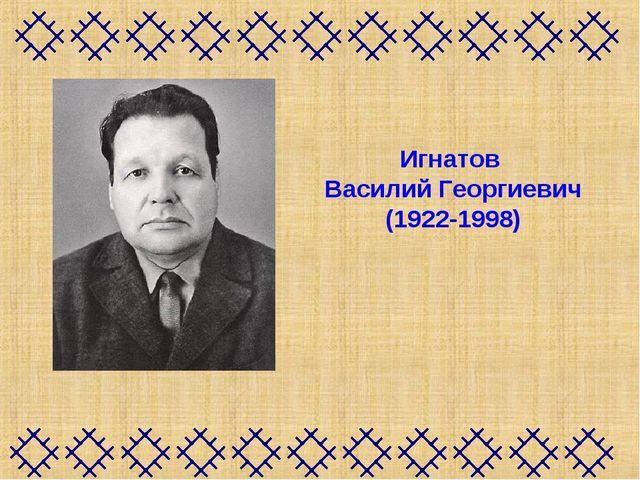 Игнатов Василий Георгиевич (1922-1998)
