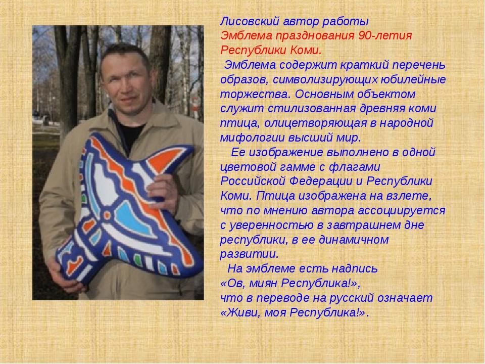 Лисовский автор работы Эмблема празднования 90-летия Республики Коми. Эмблема...