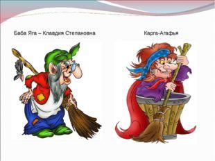 Баба Яга – Клавдия Степановна Карга-Агафья