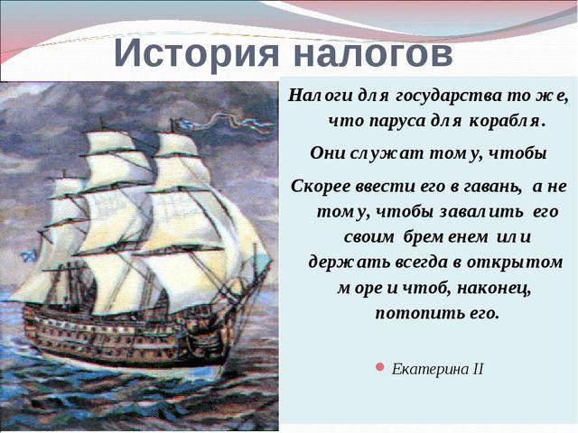 История налогов Налоги для государства то же, что паруса для корабля. Они слу...