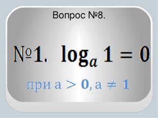 Вопрос №8.
