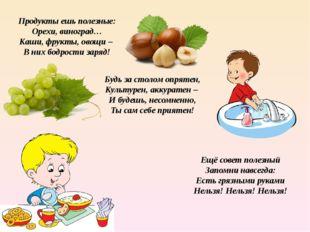 Продукты ешь полезные: Орехи, виноград… Каши, фрукты, овощи – В них бодрости