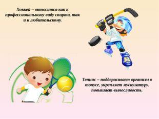 Хоккей – относится как к профессиональному виду спорта, так и к любительскому