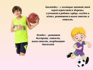 Баскетбол – с помощью занятий этой игрой укрепляется здоровье, улучшается раб