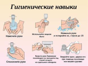 Гигиенические навыки