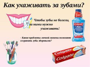 Как ухаживать за зубами? Чтобы зубы не болели, за ними нужно ухаживать! - Как
