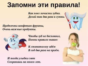 Запомни эти правила! Как поел почисти зубки. Делай так два раза в сутки. Пред