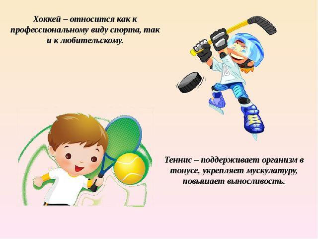 Хоккей – относится как к профессиональному виду спорта, так и к любительскому...