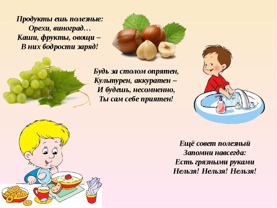 Продукты ешь полезные: Орехи, виноград… Каши, фрукты, овощи – В них бодрости...