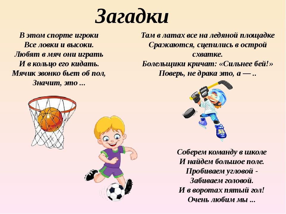 Загадки В этом спорте игроки Все ловки и высоки. Любят в мяч они играть И в к...