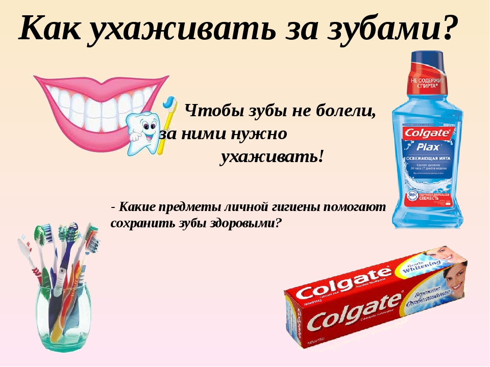 Что сделать чтобы не ныл зуб в домашних условиях