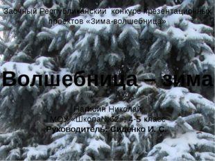 Волшебница – зима Заочный Республиканский конкурс презентационных проектов «З
