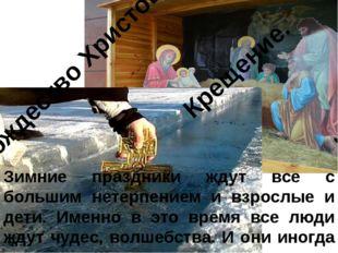 Рождество Христово, Крещение. Зимние праздники ждут все с большим нетерпением