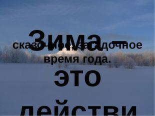 Зима – это действительно самое красивое, волшебное, сказочное, загадочное вре