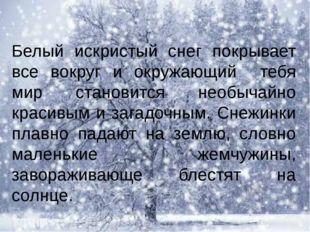 Белый искристый снег покрывает все вокруг и окружающий тебя мир становится не