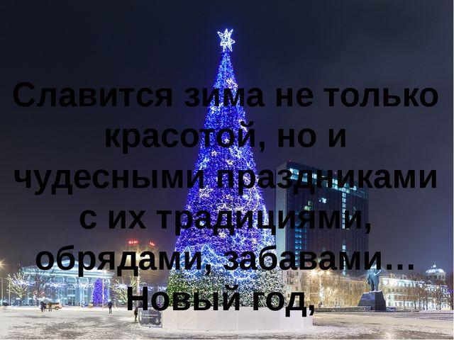 Славится зима не только красотой, но и чудесными праздниками с их традициями,...