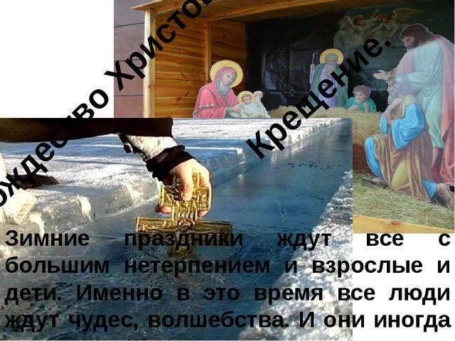 Рождество Христово, Крещение. Зимние праздники ждут все с большим нетерпением...