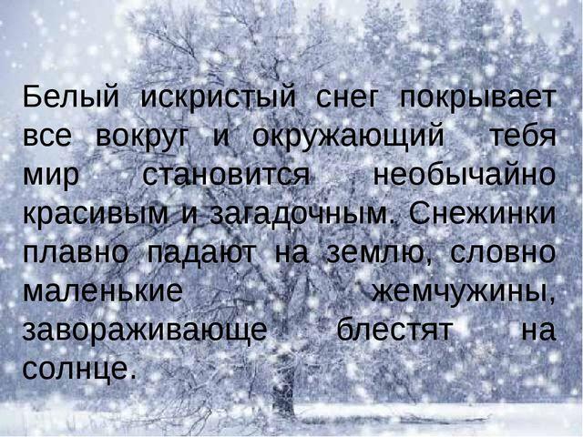 Белый искристый снег покрывает все вокруг и окружающий тебя мир становится не...