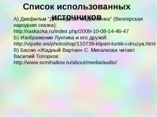 "А) Диафильм ""Два жадных медвежонка"" (Венгерская народная сказка): http://rask"