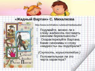 «Жадный Вартан» С. Михалкова http://www.svmihalkov.ru/about/media/audio/ Поду