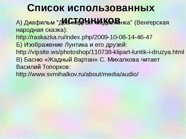 "А) Диафильм ""Два жадных медвежонка"" (Венгерская народная сказка): http://rask..."