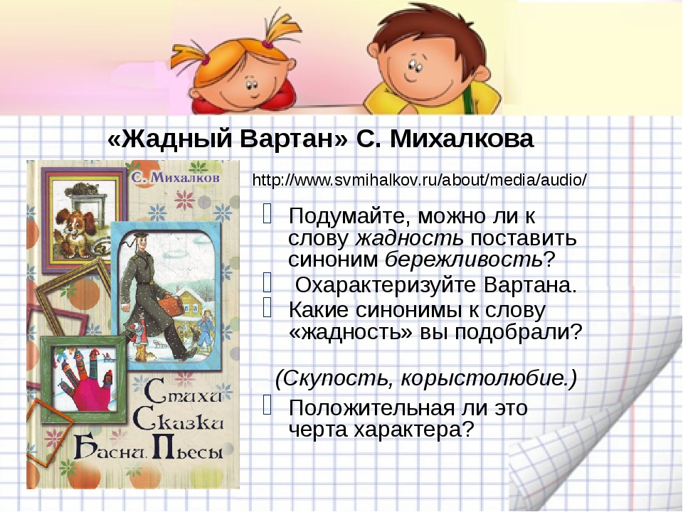 «Жадный Вартан» С. Михалкова http://www.svmihalkov.ru/about/media/audio/ Поду...