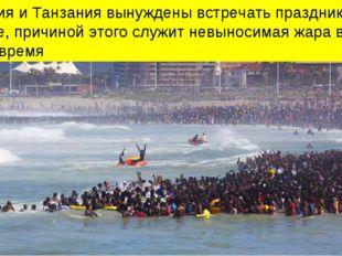 Кения и Танзания вынуждены встречать праздник на воде, причиной этого служит