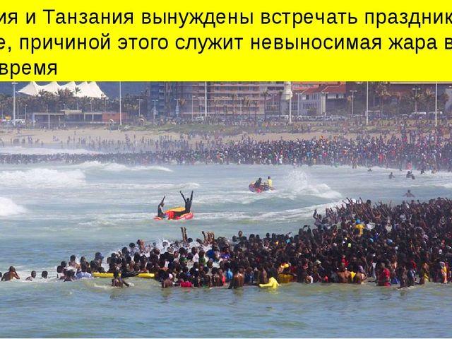 Кения и Танзания вынуждены встречать праздник на воде, причиной этого служит...