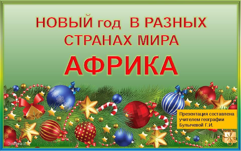 Презентация составлена учителем географии Булычевой Г.И. Зобнина И.Е