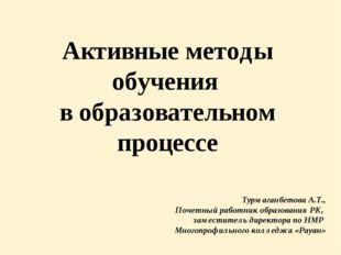Турмаганбетова А.Т., Почетный работник образования РК, заместитель директора