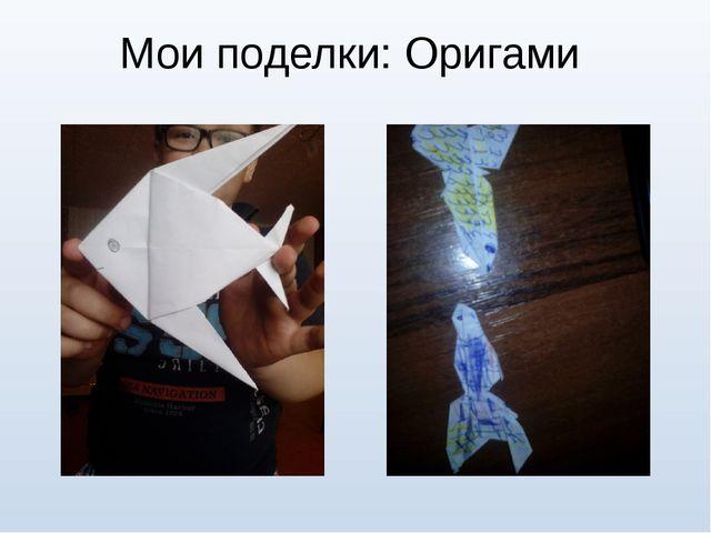 Мои поделки: Оригами