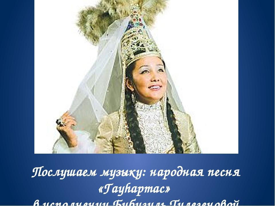 Послушаем музыку: народная песня «Гауhартас» в исполнении Бибигуль Тулегеновой