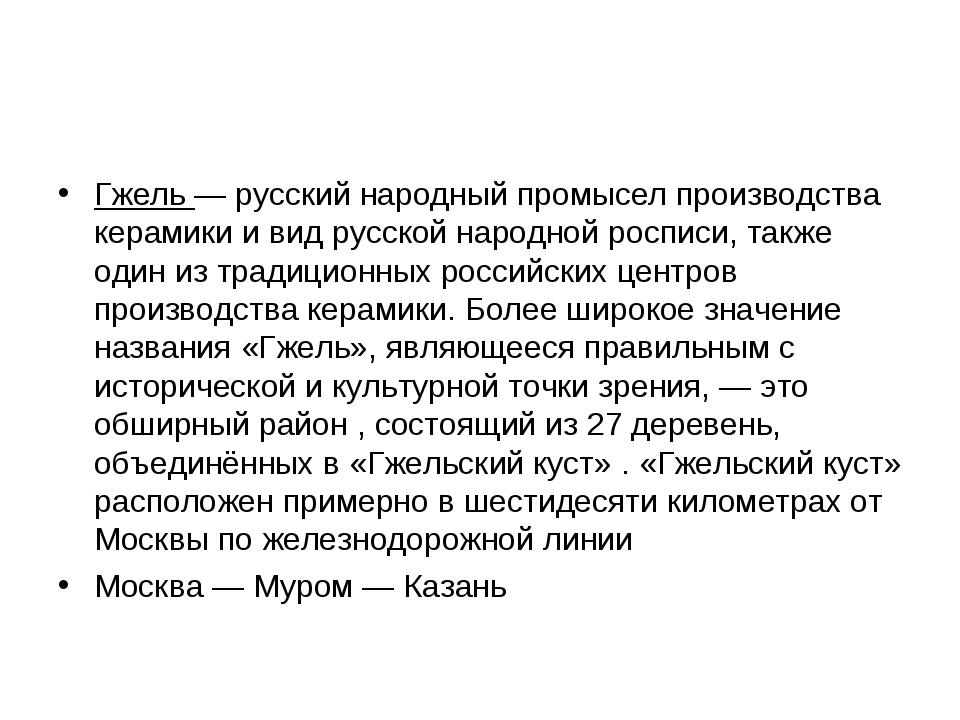 Гжель — русский народный промысел производства керамики и вид русской народно...