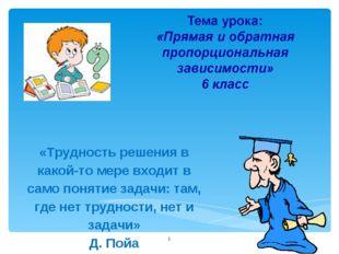 * «Трудность решения в какой-то мере входит в само понятие задачи: там, где н