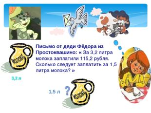 * Письмо от дяди Фёдора из Простоквашино: « За 3,2 литра молока заплатили 115