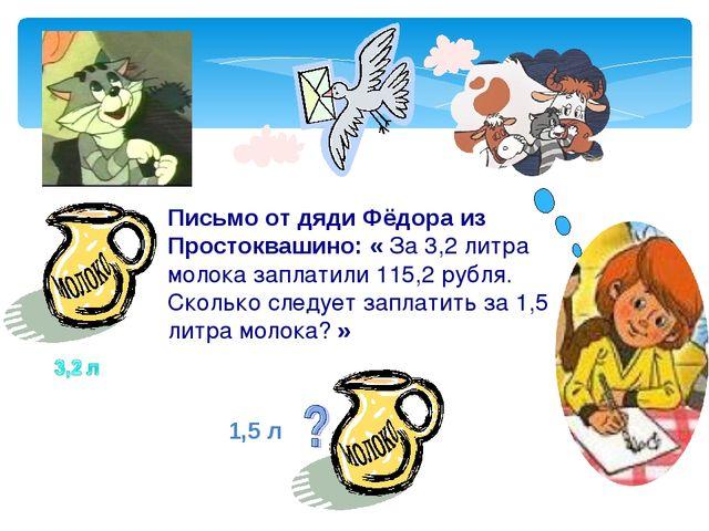 * Письмо от дяди Фёдора из Простоквашино: « За 3,2 литра молока заплатили 115...