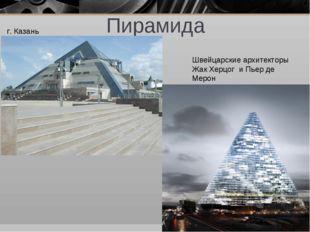 Пирамида г. Казань Швейцарские архитекторы Жак Херцог и Пьер де Мерон Г. Париж