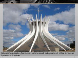 Кафедральный собор Бразилии – католический кафедральный собор в столице Брази
