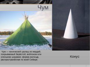 Чум Чум — конический шалаш из жердей, покрываемый берёстой, войлоком или олен